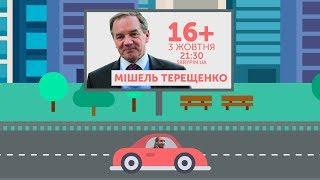 16+ із  Мішелем Терещенком