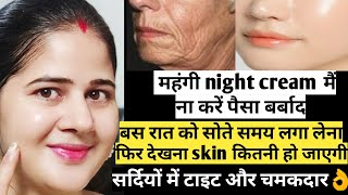 40 years old looks 30 almond night cream & night face pack- remove wrinkles & tighten sagging skin