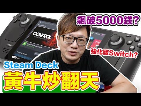 羅卡討論Steam Deck、Steam掌機的性能及對手
