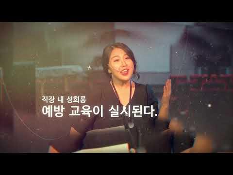 직장 내 성희롱 예방 뮤지컬 [내 잘못이 아닌걸] 하이라이트