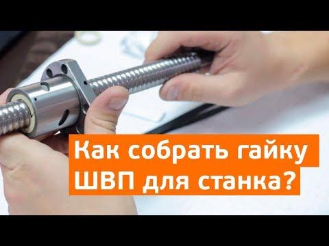 Инструкция Как Собрать Гайку ШВП.