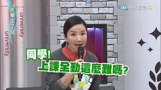 2015.10.15大學生了沒完整版 大學生全勤王