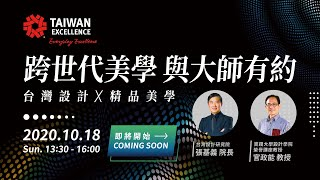 「跨世代設計美學 與大師有約 – 台灣設計 x 精品美學」講座