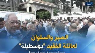 """تشييع جثمان الفريق """"أحمد بوسطيلة"""" لمثواه الأخير بمقبرة بن عكنون"""