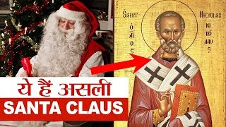 Santa Claus interesting facts and History in Hindi | The history of Santa Claus in Hindi