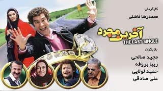 Film Akharin Mojarrad Full Movie | فیلم سینمایی آخرین مجرد