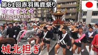平成28年 第61回 赤羽馬鹿祭り 神輿パレード 城北担ぎ。