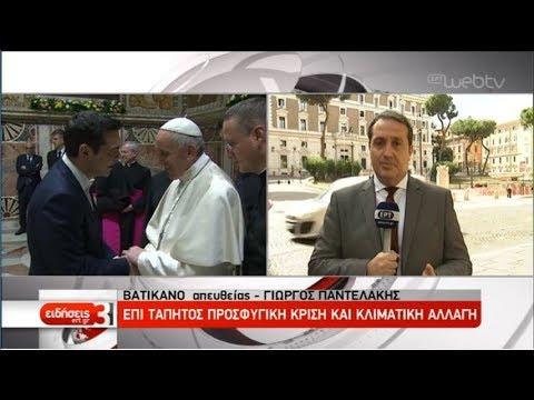 Συνάντηση Α.Τσίπρα με τον Πάπα Φραγκίσκο | 21/09/2019 | ΕΡΤ