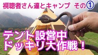 みんなでキャンプその①テント設営中にリスナーさんのテントにイタズラを仕掛けてみた静岡県ふもとっぱらキャンプ場