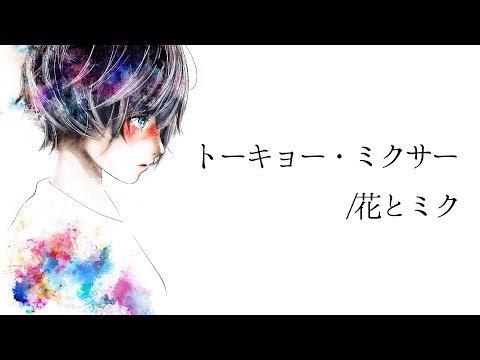 トーキョー・ミクサー/花とミク (tokyo mixer - Flower & miku)