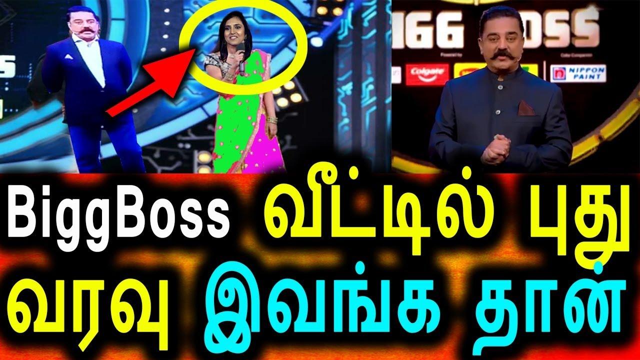 Bigg Boss Tamil 2 12th aug 2018 promo 1 Bigg Boss Tamil New Entry 11/08/2018 Episode