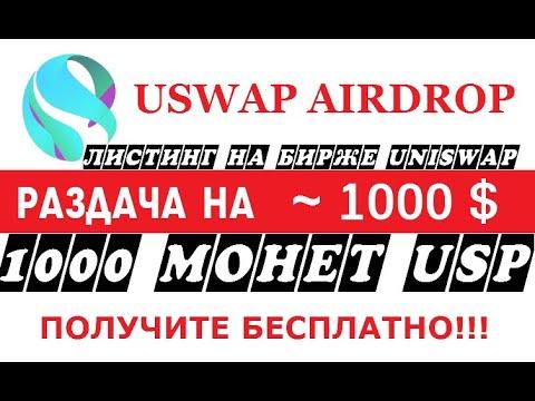 Раздают по 1000 USP ~ 1000$ от USWAP 🔘 ▪ #763