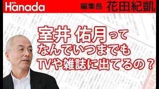 「週刊朝日」の室井佑月のコラムは相変わらずつまらない。 花田紀凱[月刊Hanada]編集長の『週刊誌欠席裁判』