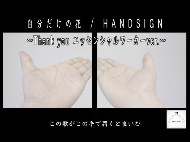 自分だけの花〜Thank you エッセンシャルワーカー ver.〜 / HANDSIGN』神奈川「バーチャル開放区」の画像