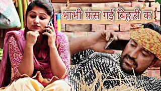 भाभी फस गई बिहारीया क भाग 2 ज्ञानी बिरजा Video aby Mukesh Sain On Rss Movie