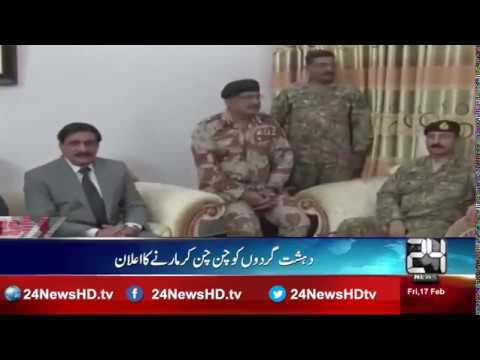 News Headlines  | 06 : 00 PM | 17 Feb 2017 | 24 News HD