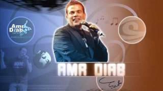 amr diab - 1995 انسي قلبي تحميل MP3