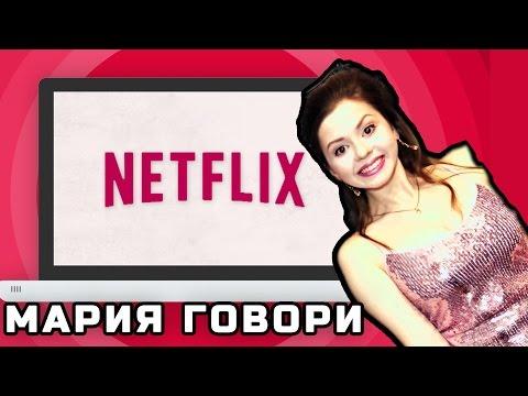 Мария Говори ONLINE КИНОТЕАТР NETFLIX В РОССИИ