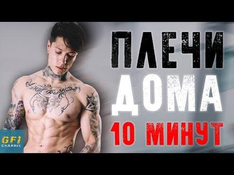 Как Накачать Плечи ДОМА за 10 Минут/День (ТОЛЬКО СО СВОИМ ВЕСОМ) (видео)