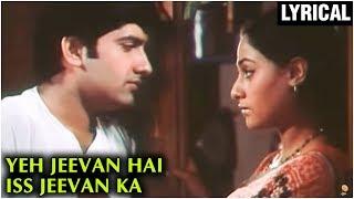 Yeh Jeevan Hai Iss Jeevan Ka | Lyrical Song | Piya Ka Ghar