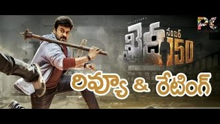 Khaidi No 150 Movie First Review  Chiranjeevi Kajal Agarwa  VVVinayak
