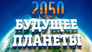 ЧТО ПРОИЗОЙДЕТ ДО 2050 ГОДА. ЗАГЛЯНЕМ В БУДУЩЕЕ