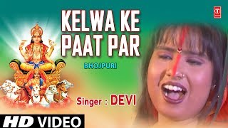 KELWA KE PAAT PAR Bhojpuri Chhath Pooja Geet DEVI I Full HD Video Song I BAHANGI CHHATH MAAI KE JAAY - Download this Video in MP3, M4A, WEBM, MP4, 3GP