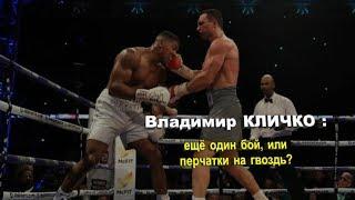 Владимир КЛИЧКО : ещё один бой, или перчатки на гвоздь?