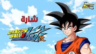 Dragon Ball Z Kai - Spacetoon 🎵 اغنية بداية دراغون بول زد كاي - سبيستون