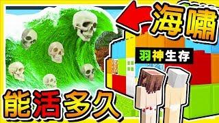 Minecraft 麥塊如果有【絕命大海嘯】😂 !!【最終剩2人】結局超爆笑 !! 你可以⭐活多久⭐!! 全字幕