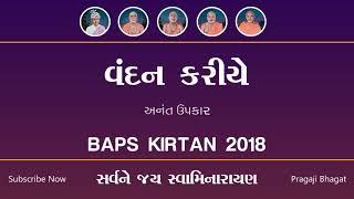 Vandan Kariye I Mahant Swami Kirtan I BAPS Kirtan 2018