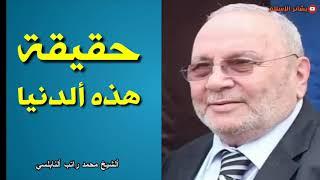 الشيخ محمد راتب النابلسي حقيقةهذه  الدنيا مؤثر جدآ