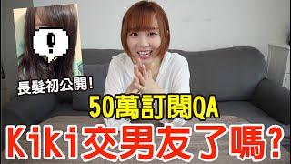 【Kiki】交男友了嗎?為什麼不留長髮?50萬Q&A通通告訴你!