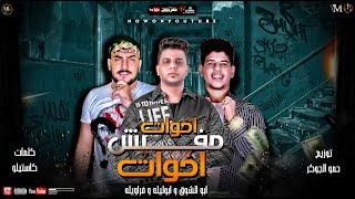 تحميل اغاني Abo El Shouk - Mahragan Ekhwat Mfesh Ekhwat | ابو الشوق - مهرجان اخوات مفيش اخوات MP3