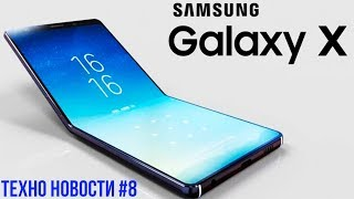 Гнущийся смартфон Samsung Galaxy X выйдет до конца 2018! / Техно Новости #8