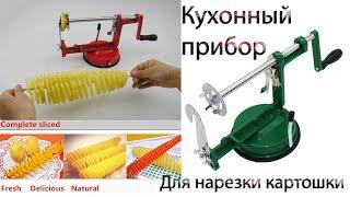 Кухонный прибор для нарезки картошки спиралью под чипсы  Распаковка и краткая инструкция по эксплуат