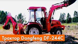 Трактор Dongfeng DF-244C | Фронтальный погрузчик FEL-250 KS | Экскаватор BK-215