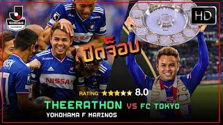 ยิง+แชมป์!! ★ ชมฟอร์ม ธีราทร บุญมาทัน vs เอฟซี โตเกียว