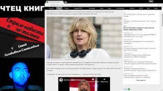 Сестра Бориса Джонсона разделась в эфире Sky News - СТРИМ-НОВОСТИ и не только с Сашей Соловьёвым