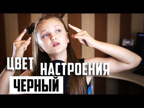 ЦВЕТ НАСТРОЕНИЯ ЧЕРНЫЙ  |  Ксения Левчик  |  cover Егор Крид feat. Филипп Киркоров онлайн видео