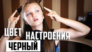 ЦВЕТ НАСТРОЕНИЯ ЧЕРНЫЙ  |  Ксения Левчик  |  cover Егор Крид feat. Филипп Киркоров