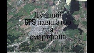 Бюджетный Навигатор Locus Map Free. GPS навигатор для смартфона.