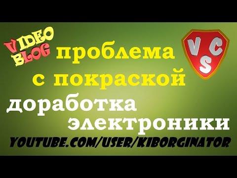 Проблемы с корпусом и доработка электроники (VideoBlog 3.03.15)