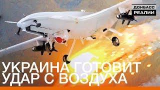 Украина готовит удар с воздуха?   Донбасc.Реалии