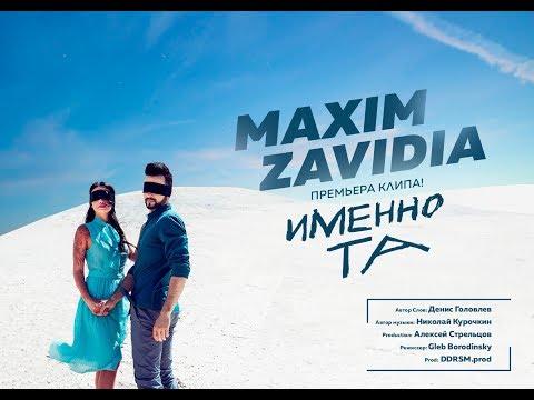 MAXIM ZAVIDIA - ИМЕННО ТА   ( КЛИП 2019)