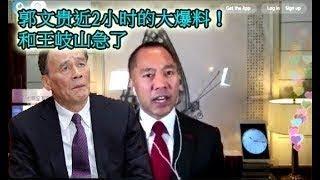 """郭文贵7月24日被""""骇""""的视频:近2小时的大爆料!和王岐山急了"""