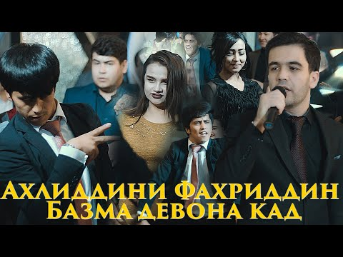 Ахлиддини Фахриддин - Базморо (Клипхои Точики 2020)