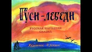 Смотреть онлайн Диафильм «Гуси лебеди»