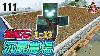 【Minecraft】歐拉生存111:🔱無紅石的高效率沉屍農場(水鬼農場)1.13版