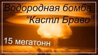 "Водородная Бомба ""Кастл Браво"" - 15 мегатонн (обзор)"